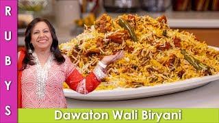 Mutton Biryani Hyderabadi Style Degi Dawat Wali ki Recipe in Urdu Hindi - RKK