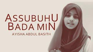 As sub hu bada min tal'ati hi   Ayisha Abdul Basith