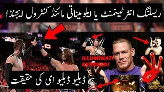 Reality and History Of WWE Explained | Urdu / Hindi