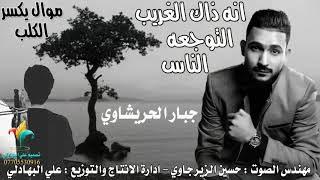 #x202b;موال حزين - انه ذاك الغريب التوجعه الناس - جبار الحريشاوي - Jabbar Al - Hurashawi - Official Audio#x202c;lrm;