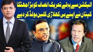 Dunya Kamran Khan Ke Sath - 18 April 2018 | Dunya News