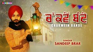 SANDEEP BRAR - Chakwein Bande (Full Song)   New Punjabi Song 2017   Lokdhun Punjabi