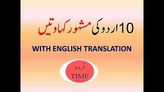 5 minutes, 56 seconds) Urdu Kahawat In Urdu Video