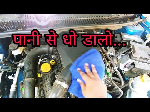 HOW TO clean CAR engine AT HOME| NORMAL CLEANING FOR beginners