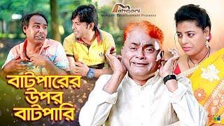 Batparer Upor Batpari | বাটপারের উপর বাটপারি | Harun Kisinger | Bangla New Comedy Natok