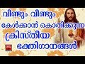 Golden Old Songs Christian Devotional Songs Malayalam 2018 mp3