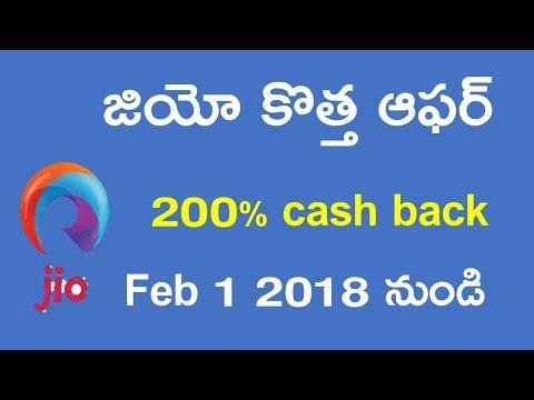 Jio New Offer 2018 From February 1st I Jio 200 % Cashback I Telugu Tech Video Tutorials