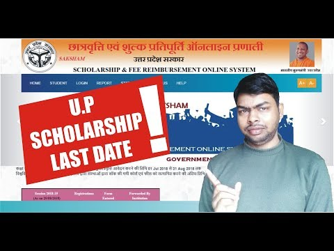 U.P Scholarship Schedule for ITI Student's & Last Date To 💻Fill
