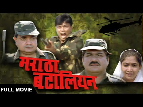 Xxx Mp4 Maratha Battalion Marathi Full Movie Indian War Drama Film Laxmikant Berde Bharat Jadhav 3gp Sex