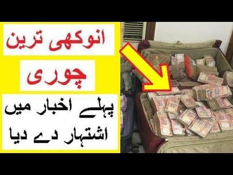 Dunya Ki Anokhi Tareen Chori -- Most Shocking Heist Ever