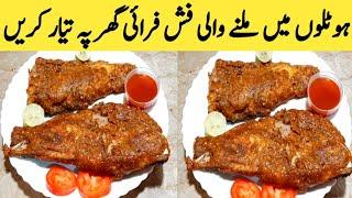 Fish Fry Recipe..Lahori Fish Fry..Masala Fish..Criyspy Fish By Maria Ansari.