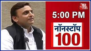 NonStop 100 : Grand Alliance Only With SP-Congress?, Talks Over Distribution of Seats