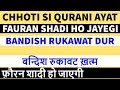 Download   Dua For Marriage Problems Soon In Islam In Urdu English MP3,3GP,MP4