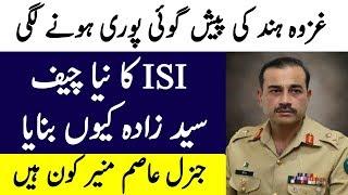 ISI New Chief Kon Hain Aur Unko Kyun Select Kia Gaya | Peoplive