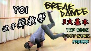 Download 【波子。舞教學】簡單學Breaking 基本3元素(Toprock+Footwork+Freeze) Break dance tutorial Video