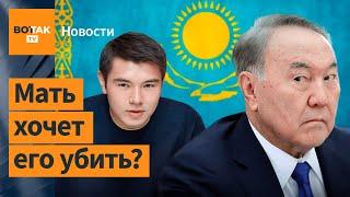 Внук Назарбаева заявил, что он его сын