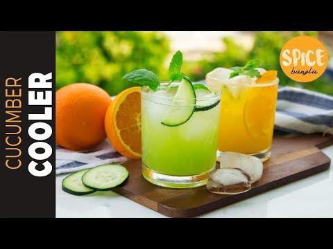 শসার তৈরি অসম্ভব মজার একটি শরবত | Cucumber Cooler | Orange Cooler | Mocktail Recipe Bangla