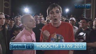 НОВОСТИ. ИНФОРМАЦИОННЫЙ ВЫПУСК 13.09.2017