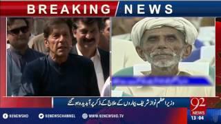 Nawaz Sharif starts 'crying' over life after death; Imran Khan says its Panama - 92NewsHD