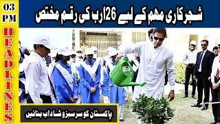News Headlines | 03:00 PM | 18 August 2019 | Lahore Rang