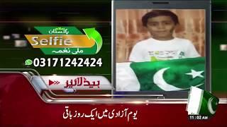 News Headlines | 11:00 AM | 13 August 2017 | 24 News HD