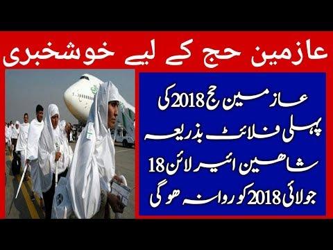 Update news about hajj flight schedule 2018 on knowledge lab TV.2018. updates news about hajj 2018.