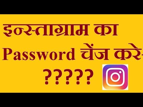 How to change or reset Instagram password if forgotten in Hindi