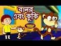 Download   বানর এবং কুকি - The Monkeys And The Cookies   Rupkothar Golpo   Bangla Cartoon   Bengali Fairy Tales MP3,3GP,MP4