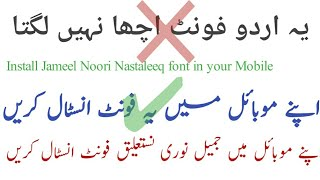 How to use Jameel Noor Nastaliq Font in Mobile Phone || How