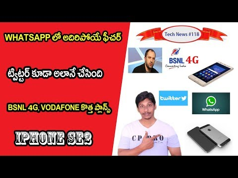 Tech News In Telugu #118: Iphone se 2, Whatsapp New Feature, Trai,Bsnl