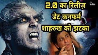 Robot 2.0 Release Date Fixed, Shahruk Khan की Film Zero से भिड़ने को तैयार Akshay Kumar,Robot 2.0