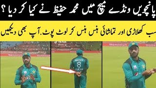 Muhammad Hafeez Angry On A Fan After Loss Pakistan vs South Africa 5th Odi Match||Samar Tv Urdu