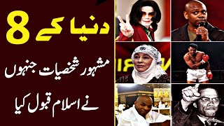 8 Most Famous People Who Converted To Islam   اسلام قبول کرنے والے دنیا کے 8 مشہور ترین لوگ