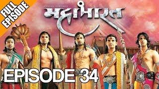 Kahaani Hamaaray Mahaabhaarat Ki - Episode 34
