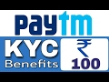 What is KYC ? | How to Submit Paytm KYC | Benefits of Paytm KYC ?