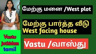 மேற்கு மனை /மேற்கு பார்த்த வாசல் வீடு வாஸ்து/West facing plot /west facing house vastu in tamil