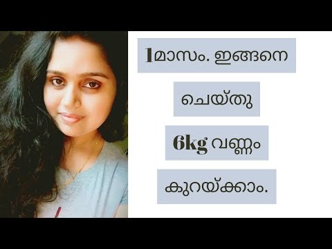 Weight Loss Tips in Malayalam//Health Tips