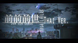 [Thai Ver.] Kimi no Na Wa - Zen Zen Zense/前前前世 (Acoustic Version) [ภาษาไทย]