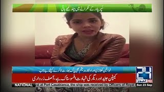 News Bulletin | Lahore Governor House Bridge Collapse | 3:00 PM | 23 Sep 2018 | 24 News HD