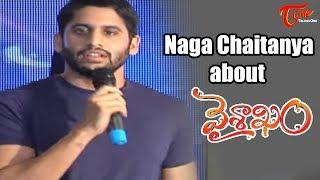 Naga Chaitanya about Vaishakam Movie | #Vaishakam