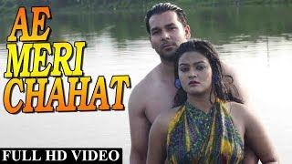Ae Meri Chahat Latest Video Song | Surjit Nandi, Priya Sen Feat. Pentali Sen, Pankaj Sharma