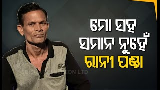 Jatra Actor Nari Panda Gets Candid During Interview With OTV