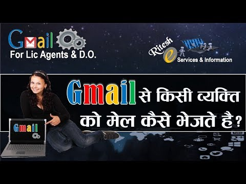 How to Send an E-mail for Lic Agent in Hindi