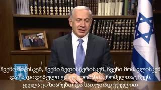 ისრაელის  პრემიერ მინისტრის მიმართვა !
