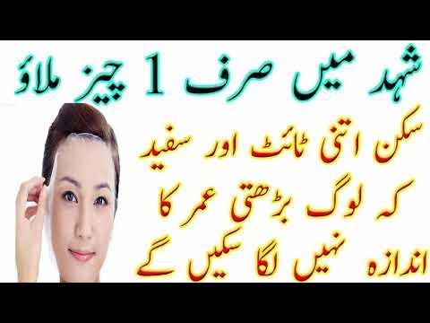 How To Tighten Skin Shahid Main Sirf 1 Cheez Milao Skin Etny Tight Aur Sufaid K Log Barhty Umar Ka A