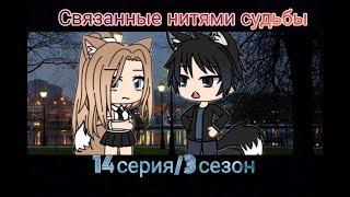 Download Связанные нитями судьбы ||3 сезон / 14 серия ||[ Gacha Life на русском] Video
