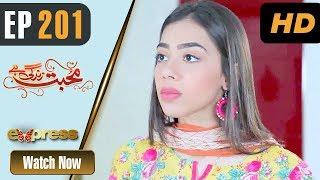 Pakistani Drama | Mohabbat Zindagi Hai - Episode 201 | Express Entertainment Dramas | Madiha