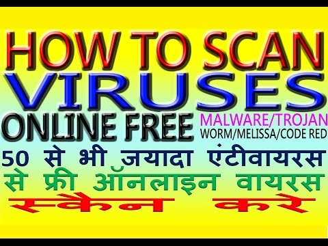 How to scan virus from Pen drive/computer/mobile/laptop or any external device online free?