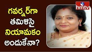 New TS Governor Tamilsai Soundararajan to boost BJP in State? | hmtv Telugu News