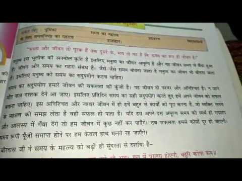 Samay ka sadupyog a smart essay for kids in Hindi for higher classes in excellent channel by ritashu